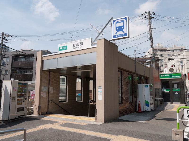 都営三田線白山駅